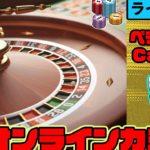 【ベラジョンカジノ】(#3  生配信)デイリージャックポット狙いの予定がすでに当たってた・・。