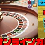 【かじ旅】(#3 生配信)オンラインカジノ