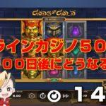 【オンラインカジノ】30万円で100日後にどうなるか!?14日目【CasinoInカジノインノニコム】