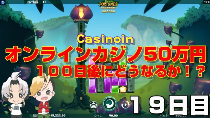 【オンラインカジノ】30万円で100日後にどうなるか!?19日目【CasinoInカジノインノニコム】