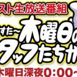 放送後記【木スタ#348】ウインベル・イースト・パチンコ館より生放送!