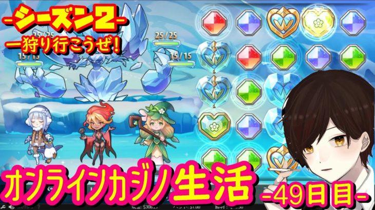 49日目 オンラインカジノ生活【シーズン2】