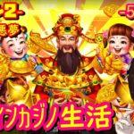 56日目 オンラインカジノ生活【シーズン2】