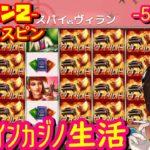 57日目 オンラインカジノ生活【シーズン2】