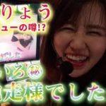 【青山りょう】【6号機】『リブロンチャンネル』 #56「 青山りょう 編」【スロット】【パチンコ】