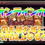 #82【オンラインカジノ|スロット】1円も使わずにどこまで増やせるか?(PART3)