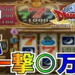 【ドラクエ8】圧倒的奇跡‼カジノで勝負!海図を探す#9(LIVE)