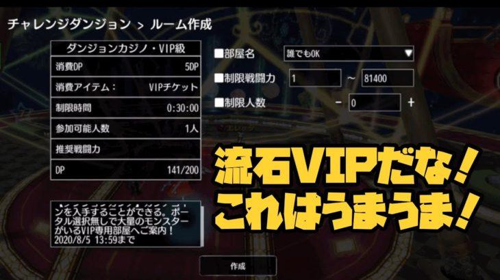 「AVABEL」イベントカジノ(VIP級