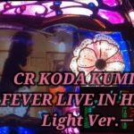 【パチンコ実機】CR KODA KUMI FEVER LIVE IN HALL II Light Ver.ー78ー