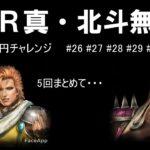 CRぱちんこ真・北斗無双1,000円チャレンジ #26#27#28#29#30