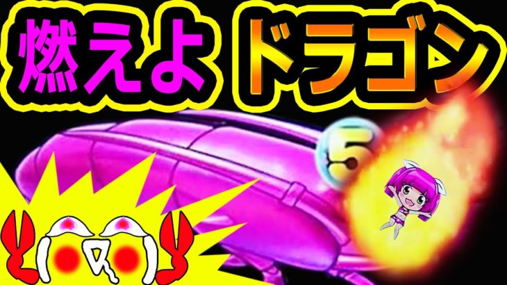 『CR大海物語4 ㊶』燃えよドラゴン!