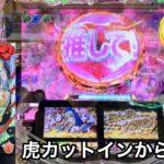 【CRA乙女フェスティバル 甘デジ】懐かしの神台を5万円持って実践したら虎カットインとSTが激アツすぎたw パチンコ実践#221