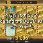 ベラジョンカジノでCat Wilde and the DOOM OF DEADをやってみた
