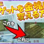 【GTA5】カジノ強盗のターゲットを現金から金塊に変える方法!