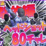 【GTA5】カジノ強盗『攻撃的編』ヘッドショット80チャレンジ‼