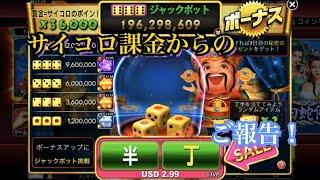 【スマホゲーム】サイコロ課金からのご報告! (ゴールデンホイヤー)【カジノゲーム】【勝ちコインは皆様にお配りします】 (Golden Ho Yeah)