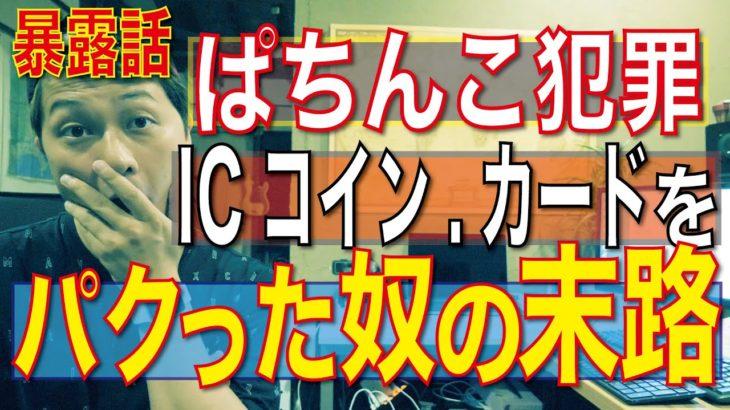 【ぱちんこ】犯罪 ICコインやカードをパクった奴の末路 (元ぱちんこ店長が暴露)