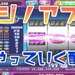 【カジノゲーム配信】JackpotPartyリーグポイント貯め