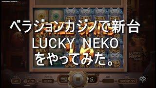 ベラジョンカジノで新台 LUCKY NEKOをやってみた