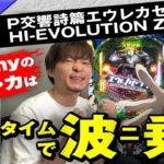 「P交響詩篇エウレカセブン HI-EVOLUTION ZERO」/超速NEW MACHINE実戦記(パチマガスロマガ/パチンコ/新台)