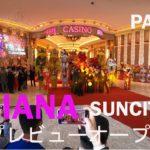 【カジノ最新情報】HOIANAサンシティカジノオープンPART1