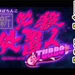 【新台】PAぱちんこ新必殺仕置人TURBO A8~仕置人遊パチ登場~