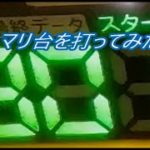 【PF戦姫絶唱シンフォギア2】ハマリ台打ってみます!
