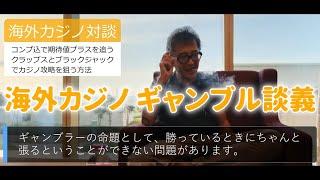海外カジノ ギャンブラー対談 Part.1 クラップス・ブラックジャック・ポーカーでカジノに挑む(新編集版 全4回)