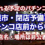 【閉店予備軍のパチンコ店・札幌市】閉店予定のパチンコ店前より中継です!