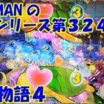 【大海物語4】実践パチンコ夜勤 第324夜
