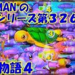 【大海物語4】実践パチンコ夜勤 第326夜