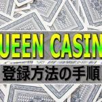 【オンラインカジノ】クイーンカジノ登録方法