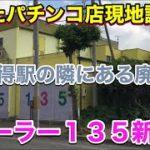 【パチンコ店の閉店ラッシュが止まらない㊽】パーラー135(ヒミコ)新得店・駅隣接地の潰れたパチンコ店