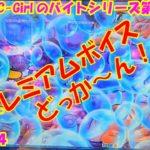 【大海物語4】実践パチンコバイト 第188回