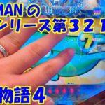 【大海物語4】実践パチンコ夜勤 第321夜