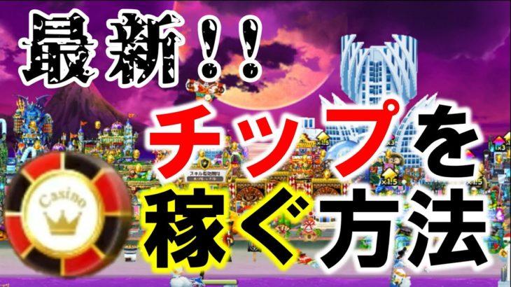 【超必見】最新版!必ず増えるチップの稼ぎ方!!【東京カジノプロジェクト】【カジプロ】