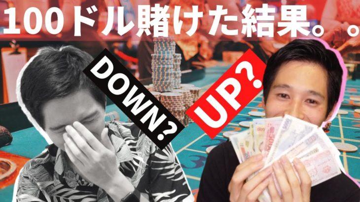 ベトナムのカジノで100ドル賭けたらまさかの大儲け。。。