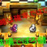 【スマホ版】ドラゴンクエスト4カジノ必勝法【モンスター闘技場】