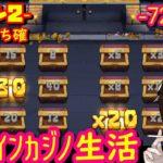 オンラインカジノ生活 72日目 【シーズン2】