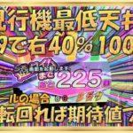 8月新台!アクエリオン~Light ver~ホントに甘いのか!?現行機最低天井を実戦!
