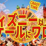 #92【オンラインカジノ ライブゲーム】初めてのクレイジータイム!ディズニー以上のスケール 腹が立つけど面白すぎワロタ