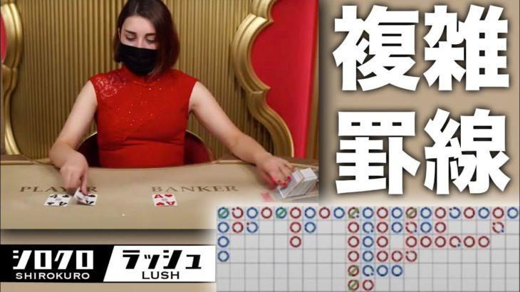決心|ボンズカジノ(BONS CASINO)でライブバカラ!その6