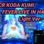 【パチンコ実機】CR KODA KUMI FEVER LIVE IN HALL II Light Ver.ー127ー