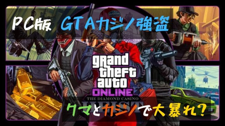 【GTA5 PC】クマさんとカジノ強盗しようよ! 参加型カジノ強盗配信! Part13