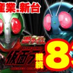 【試打動画】Pぱちんこ仮面ライダー轟音