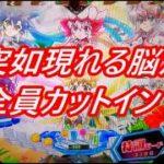 【PF戦姫絶唱シンフォギア2】突如現れる脳汁全員カットイン!(SC切調固定)
