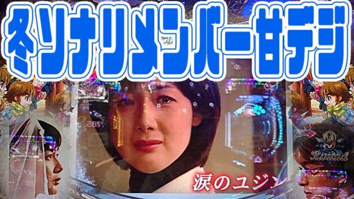 ぱちんこ冬のソナタRemember Sweet Version 激熱ハングル予告ゼブラに号泣