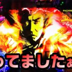 【新・必殺仕置人TURBO】黄金に輝く主水さん登場!よっ!待ってましたぁ!新台激甘デジ実践!