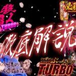 ぱちんこ新・必殺仕置人TURBO│【激甘!?】最速実戦解説【第10話】