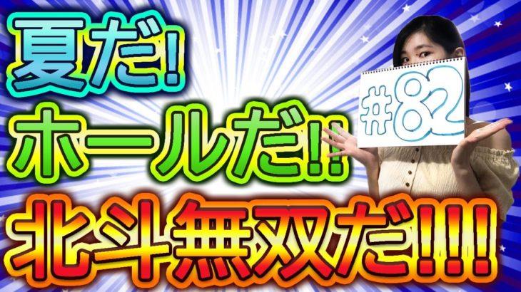 北斗無双を真夏に激熱実践!!財布は厚くホールは涼しくレッツラ世紀末!!引弱実践Vol.82